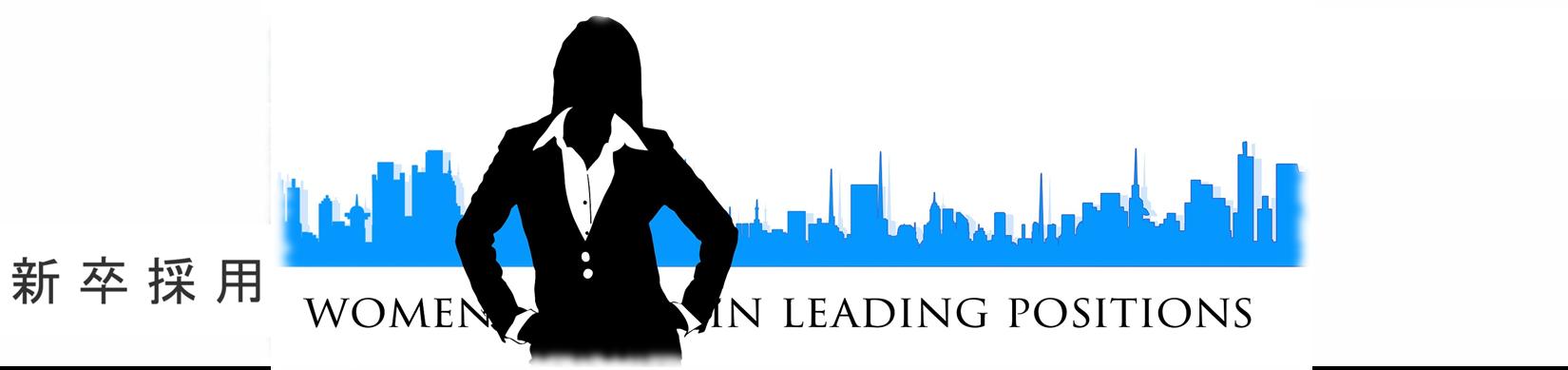 新卒採用 新卒 女性 オフィスビル アイキャッチ