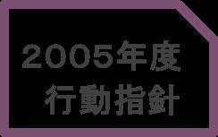 行動指針 目次 index 2005 button