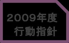 行動指針 目次 index 2009 button