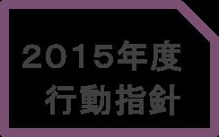 行動指針 目次 index 2015 button