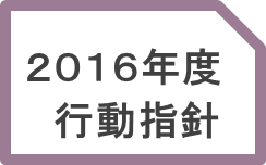 行動指針 目次 index 2016 button