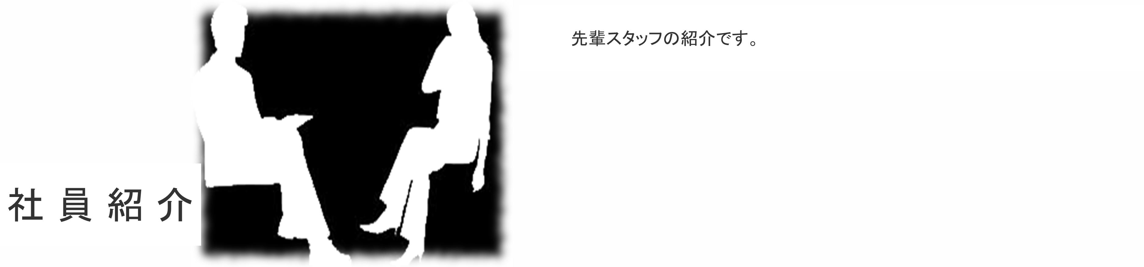 社員紹介 オフィス 白抜き アイキャッチ
